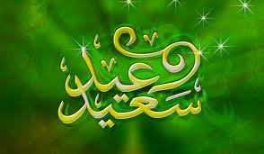 صور بطاقات رائعة للتهنئة بالعيد السعيد / الجزء الثاني Images28