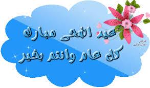 صور بطاقات رائعة للتهنئة بالعيد السعيد / الجزء الثاني Images29