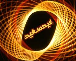 صور بطاقات رائعة للتهنئة بالعيد السعيد / الجزء الخامس Images31