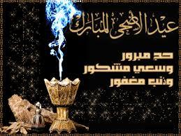 صور بطاقات رائعة للتهنئة بالعيد السعيد / الجزء الثالث Images38