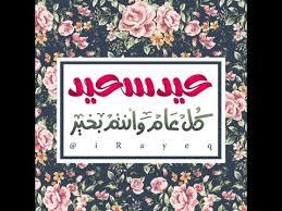 صور بطاقات رائعة للتهنئة بالعيد السعيد / الجزء الثالث Images39