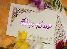صور بطاقات رائعة للتهنئة بالعيد السعيد / الجزء الثالث Images41