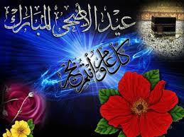 صور بطاقات رائعة للتهنئة بالعيد السعيد / الجزء الثالث Images42