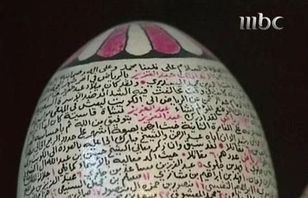 سعودي مسن يكتب القرآن على ست بيضات 1610