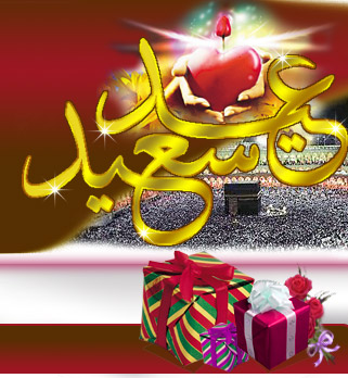 صور بطاقات رائعة للتهنئة بالعيد السعيد / الجزء الأول Img_1310