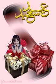 صور بطاقات رائعة للتهنئة بالعيد السعيد / الجزء الثالث Images12