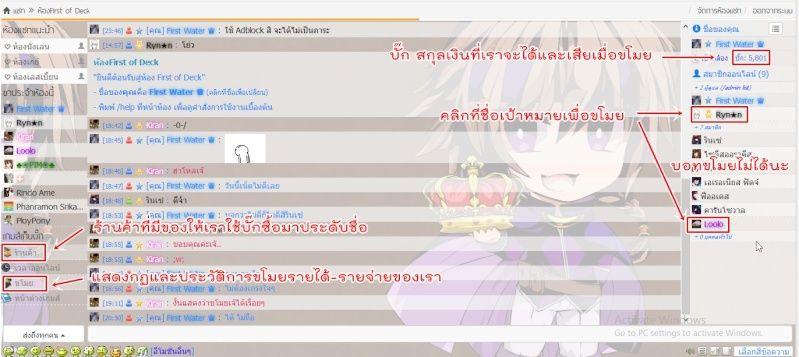 [How to] แชทใหม่ คำสั่ง และการเปลี่ยนสีชื่อ Screen11