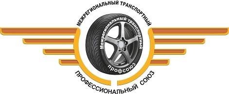 Межрегиональный Транспортный Профсоюз