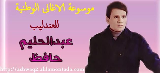 موسوعة الاغانى الوطنية للعندليب عبد الحليم حافظ و 61 اغنية mp3 للتحميل المباشر _ooao_11