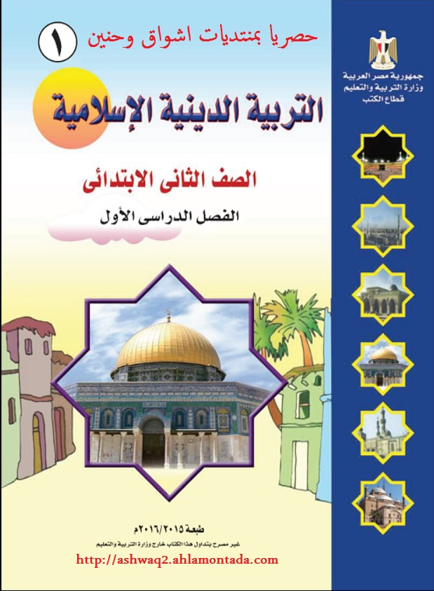 الكتب المدرسية للصف الثانى الابتدائى (الترم الأول) المعتمد من وزارة التربية والتعليم المصرية لعام 2015 - 2016 للتحميل   Oa_ooo11