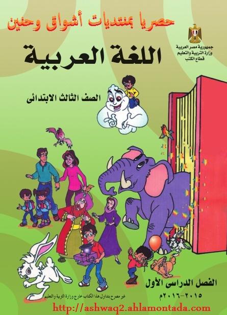 الكتب المدرسية للصف الثالث الابتدائى (الترم الأول) المعتمد من وزارة التربية والتعليم المصرية لعام 2015 - 2016 للتحميل   Oo_oa_10