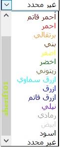 لإضافة المزيد من الألوان لقائمة ألوان عنوان الموضوع Ouo_oo11