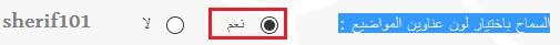 لإضافة المزيد من الألوان لقائمة ألوان عنوان الموضوع Ouo_oo12