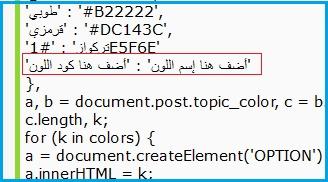 لإضافة المزيد من الألوان لقائمة ألوان عنوان الموضوع Ouo_oo15