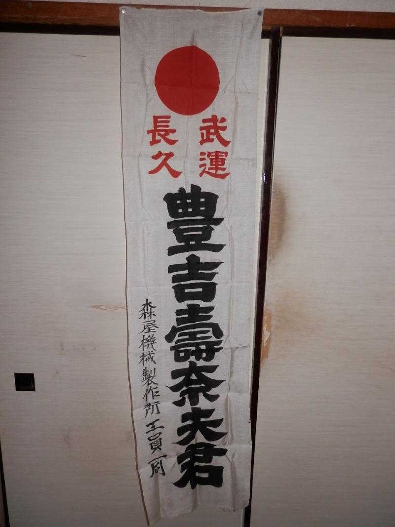 Nobori du futur soldat Toyoyoshi 0011210