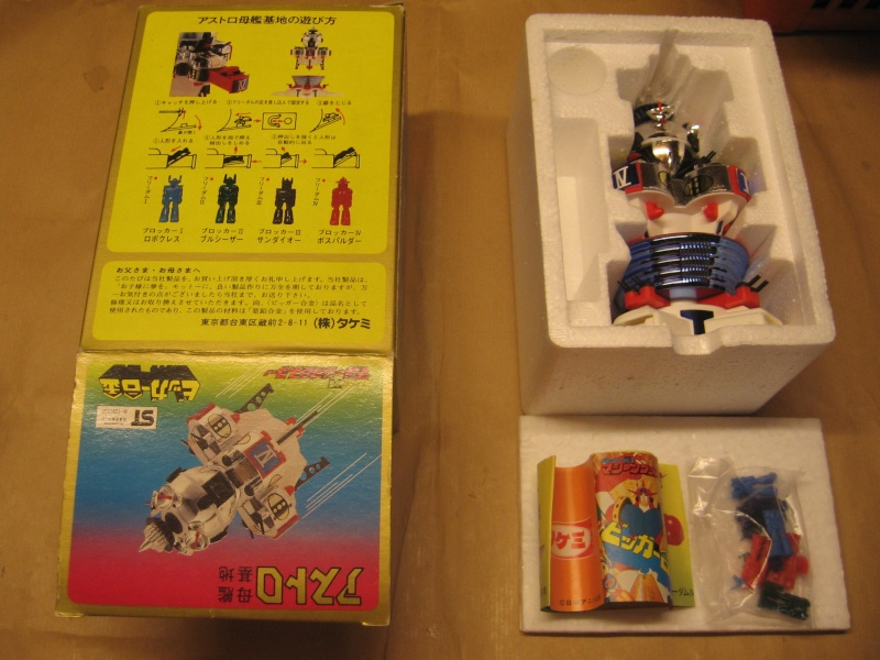 Astro base Takemi Img_4460