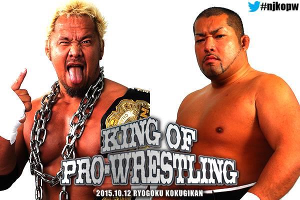 NJPW King of Pro-wrestling du 12/10/2015 12065510
