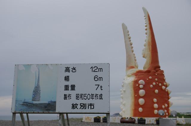 Pince de crabe géante - Monbetsu - Japon Crabe210