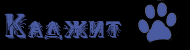 "Ночлежка ""Тихий берег"" - Страница 57 51207110"