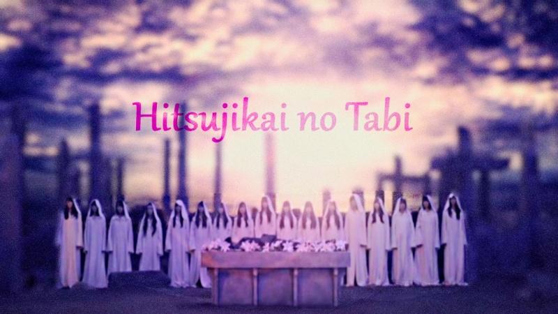 Hitsujikai no tabi Hitsuj10