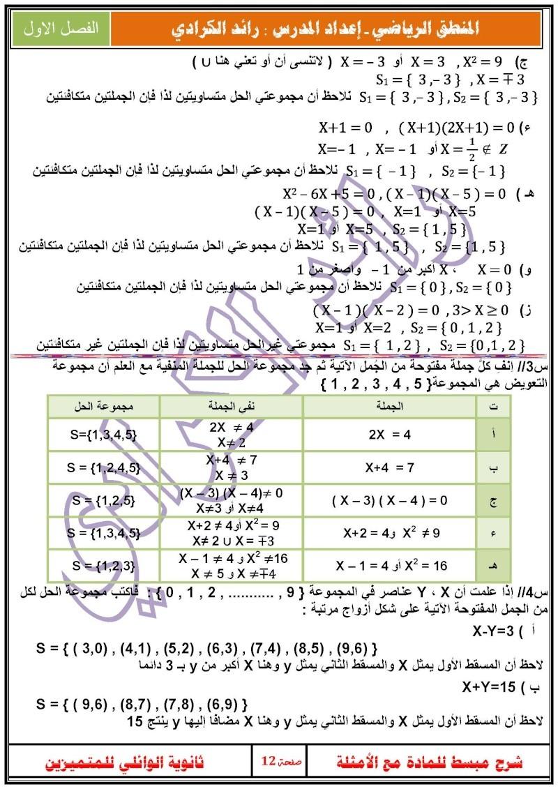 المنطق الرياضي للصف الرابع العلمي - سلسلة - Oooi_o10