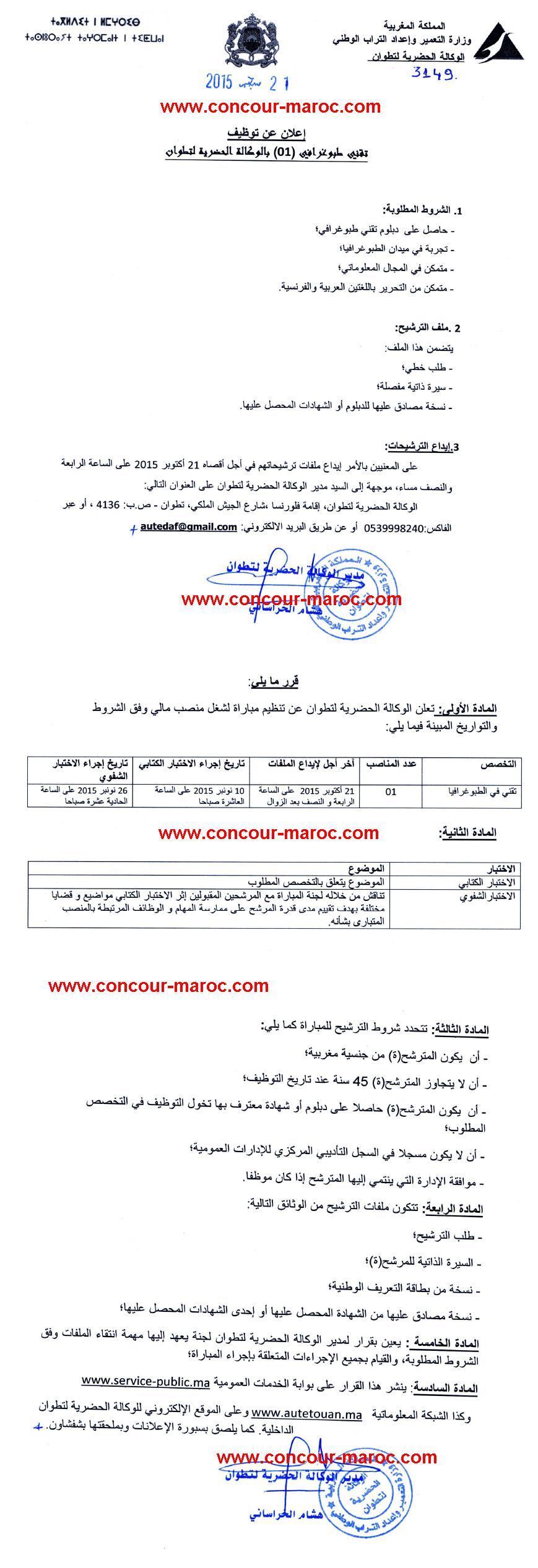 الوكالة الحضرية لتطوان : مباراة لتوظيف تقني طبوغرافي (1 منصب) آخر أجل لإيداع الترشيحات 21 اكتوبر 2015 Concou41