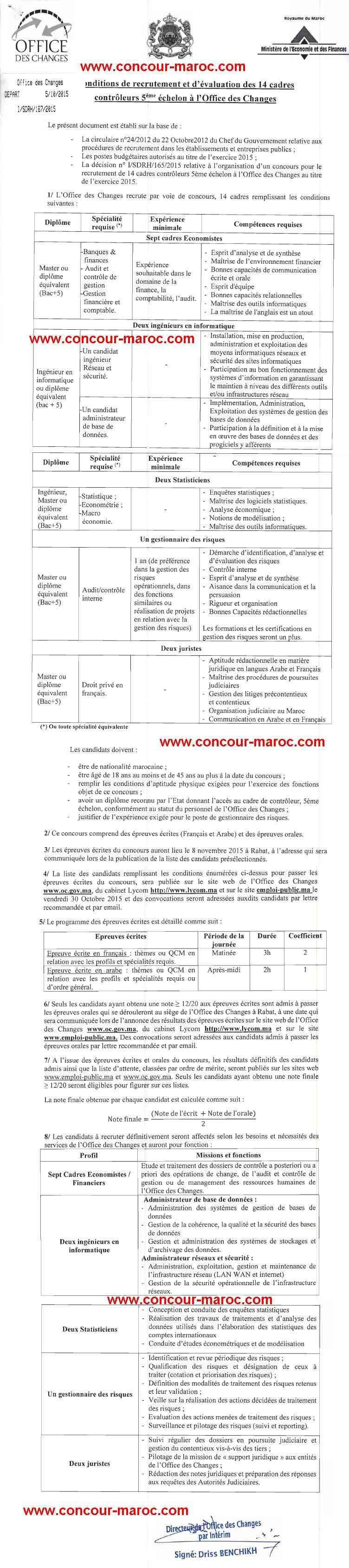 مكتب الصرف : مباراة لتوظيف إطار (14 منصب) آخر أجل لإيداع الترشيحات22 اكتوبر 2015 Concou50
