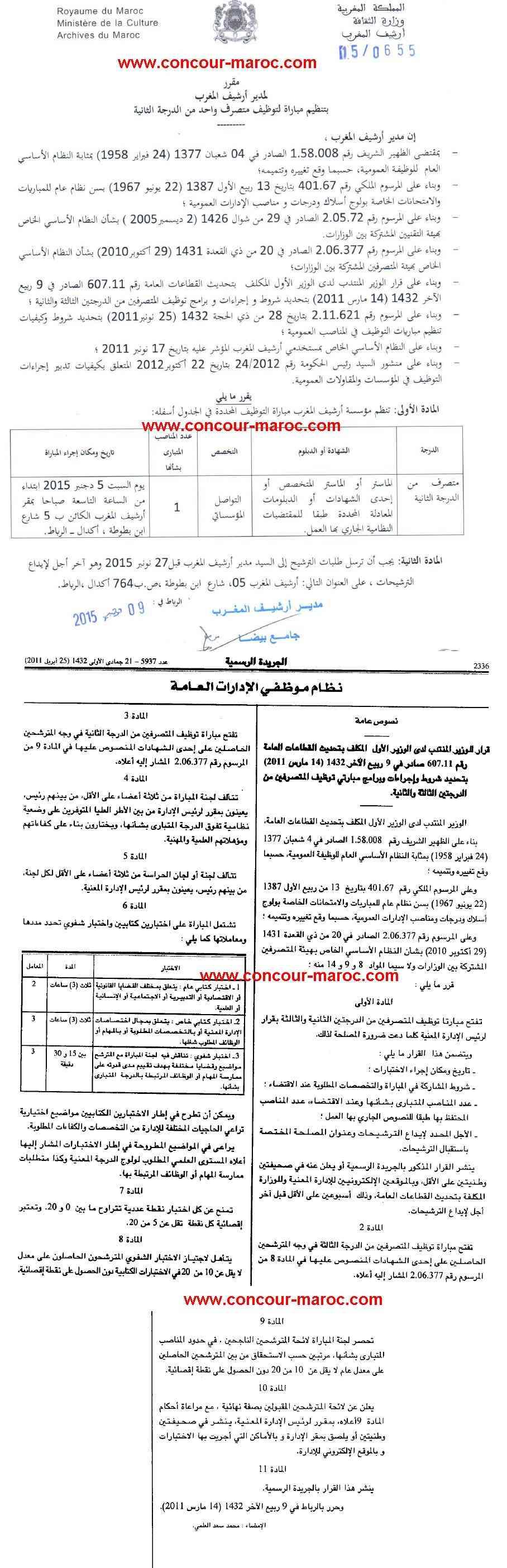 أرشيف المغرب : مباراة لتوظيف متصرف من الدرجة الثانية ~ سلم 11 (1 منصب) آخر أجل لإيداع الترشيحات 27 نونبر 2015 Concou70