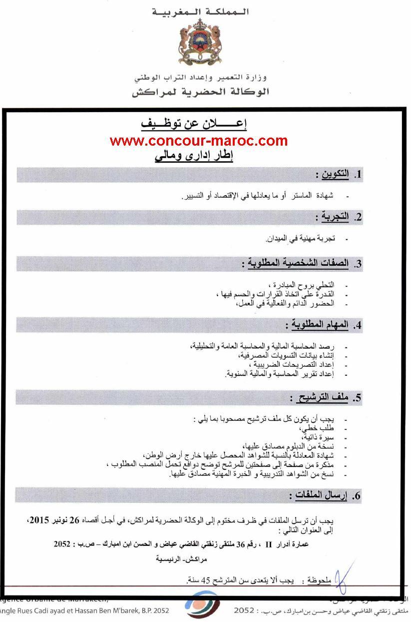 الوكالة الحضرية لمراكش : مباراة لتوظيف إطار إداري ومالي (1 منصب) آخر أجل لإيداع الترشيحات 26 نونبر 2015 Concou71