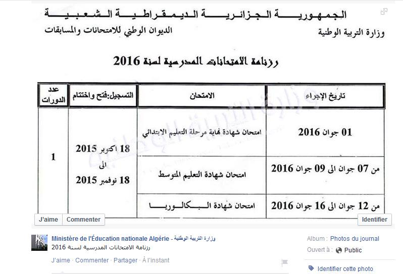 هذه تواريخ إجراء بكالوريا bac 2016 وبيام bem 2016 في الجزائر  12080710