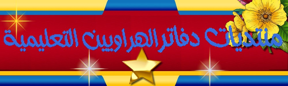 منتديات دفاتر الهراويين  التعليمية