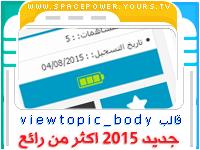 [ حصري ] قالب viewtopic_body جديد 2015 اكثر من رائع