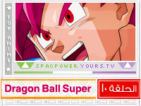 الحلقة 10 من دراجون بول سوبر ( 2015 ) Dragon Ball Super EP 10