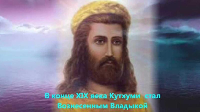 Кутхуми через Берту о ПРИНЯТИИ - ТЕХНИКА Coolte37