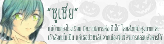 Event : Trick or Treat? Q-hal-14