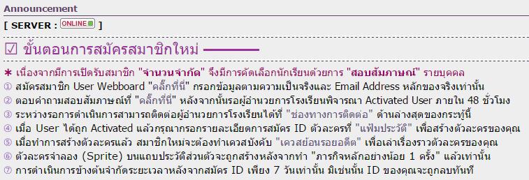 รายชื่อผู้ถูกลบ ID ประจำวันที่ 27 OCT 2015 Untitl10