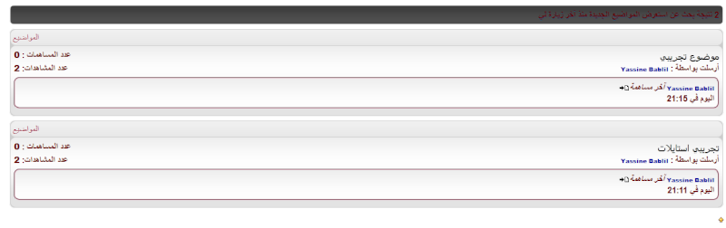 قالب فرز نتائج البحث المواضيع بكل روابطها search_results_topics تلقائي ويعمل على جميع استايلات - صفحة 2 Sans_t21