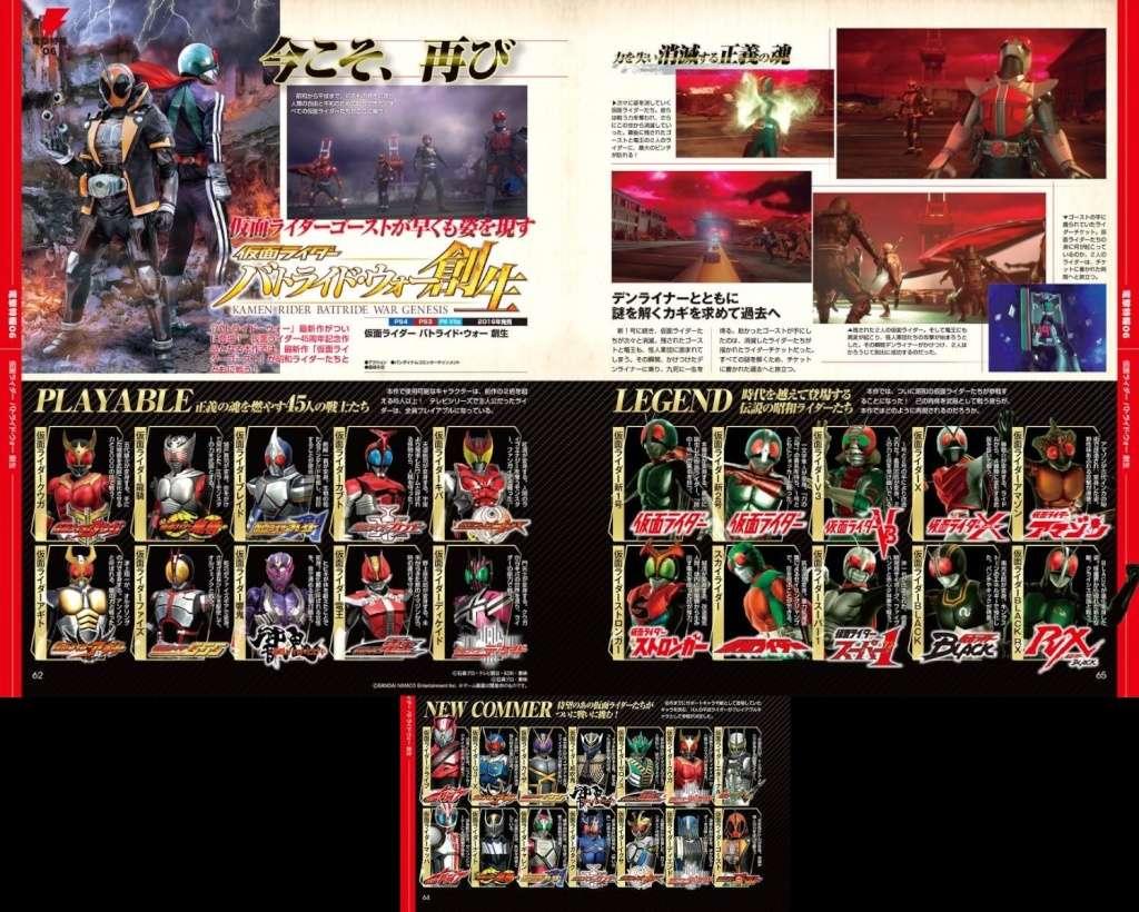 [PS4/PS3/PS Vita] Kamen Rider Battride War Genesis (MAJ 09/02/16) 11987110