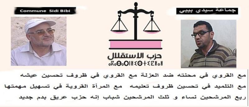 لا تكونوا  غرباء في جماعتكم سيدي  بيبي Logo_s10