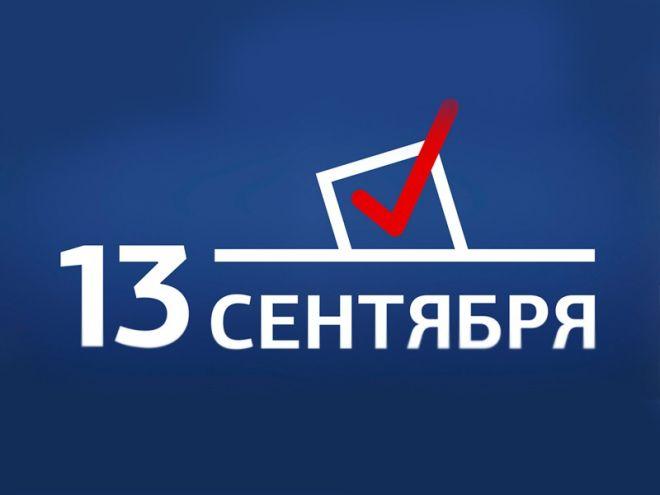 13 сентября все на выборы!  139