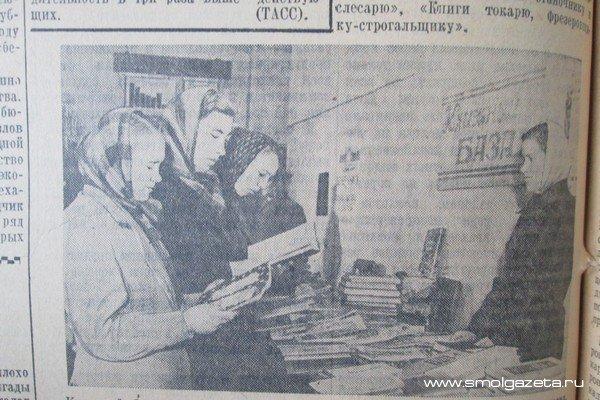 О чем писали смоленские газеты в прошлом веке - Страница 2 198