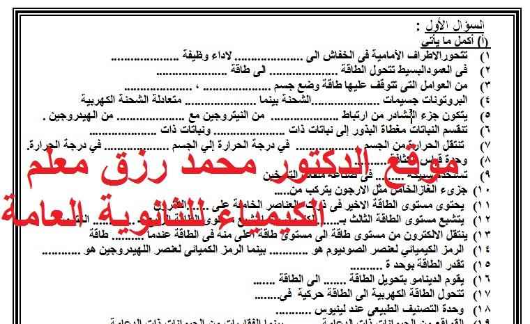 المراجعة النهائية للصف الاول الاعدادي ترم اول ورد منهج جديد حصريا علي موقع الدكتور محمد رزق Captur15