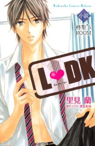 L♥DK ou L-DK [2009] [manga] 51l6rs10