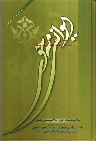 دیوانی مهحوی - مهلا عبدالكریم مدرس  و  محمد مهلا كهریم Auoa_o10