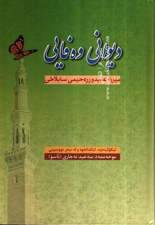 دیوانی وهفایی - محمد سعید نهجاڕی ( ئاسۆ ) Auoa_u10