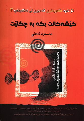 كێشهكانت بكه به چكلێت - مسعود لعلی Deuead10