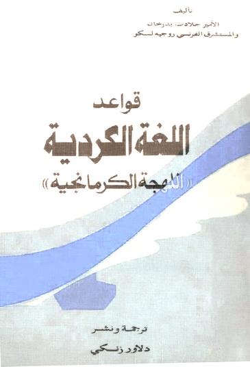 قواعد اللغة الكردية (( اللهجة الكرمانجية )) - جلادت بدرخان &روجيه لسكو Iu_oo_10