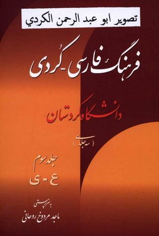 فرهنگ دانشگاه کردستان - فارسی-کوردی-1-3 Iuo_ia10