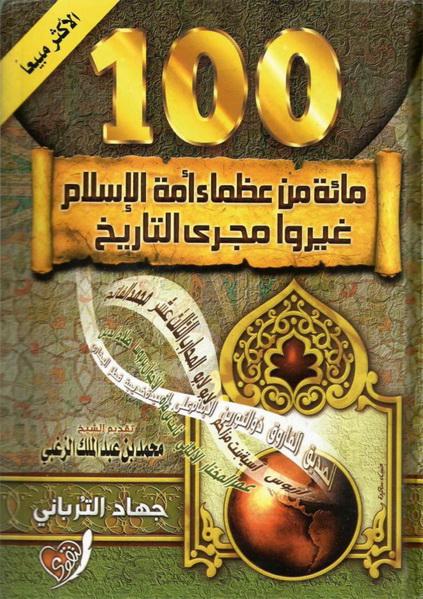 مائة من عظماء أمة الإسلام غيروا مجرى التاريخ - جهاد الترباني O_oo_10