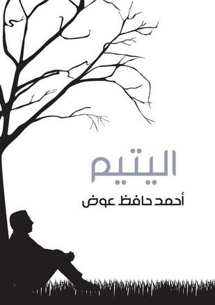 اليتيم - رواية - أحمد حافظ عوض Oaao10